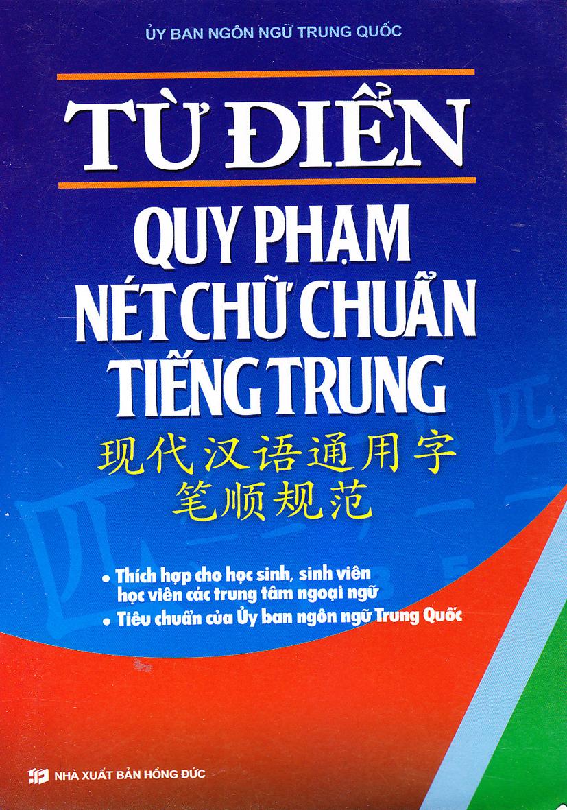 Từ Điển Quy Phạm Nét Chữ Chuẩn Tiếng Trung Quốc